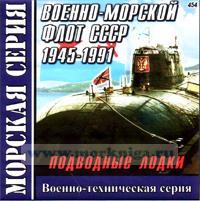 CD Военно-морской флот СССР 1945-1991 (Подводные лодки) (454)