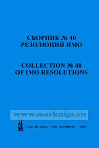 Сборник № 40 резолюций ИМО. Collection No.40 of IMO Resolutions