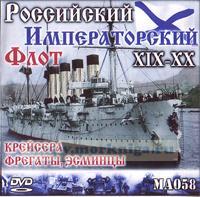 DVD Российский Императорский флот XIX-XX (Крейсера, Фрегаты, Эсминцы) (MA058)