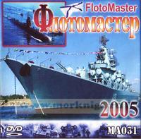 DVD Флотомастер 2005 (МА031)