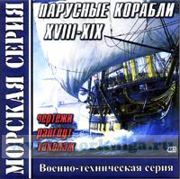 CD Парусные корабли XVIII-XIX (чертежи, рангоут, такелаж) (465)
