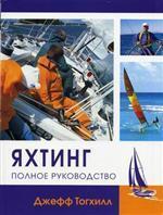 Яхтинг: Полное руководство