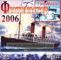 DVD Флотомастер 2006 (МА032)