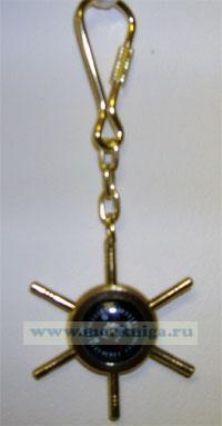 Брелок с компасом в штурвале