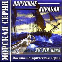 CD Парусные корабли XV-XIX века (495)