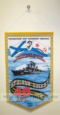 Вымпел. Гвардейский большой противолодочный корабль Красный Кавказ (40лет)