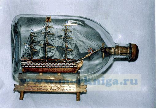 Корабль в бутылке. Линейный корабль «Париж».