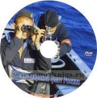 DVD Военно-морской флот России