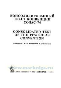 Бюллетень № 31 изменений и дополнений к Консолидированному тексту МК СОЛАС - 74