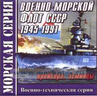 CD Военно-морской флот СССР 1945-1991 (Крейсера, эсминцы) (484)
