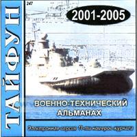 CD Тайфун Военно-технический альманах 2001-2005 (247)