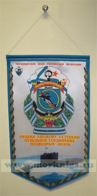 Вымпел. Ордена Ушакова 1-степени отдельное соединение подводных лодок