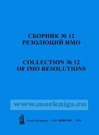 Сборник № 12 резолюций ИМО. Collection No.12 of IMO Resolutions