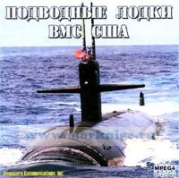CD Подводные лодки ВМС США (фильм)