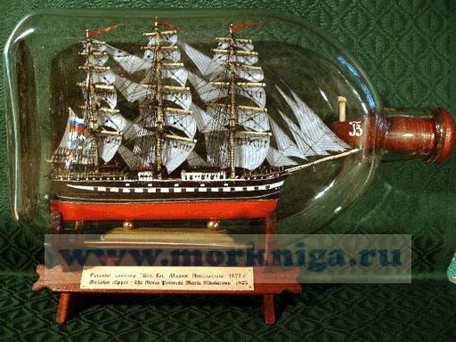 """Корабль в бутылке. Клиппер """"Великая княжна Мария Николаевна"""""""