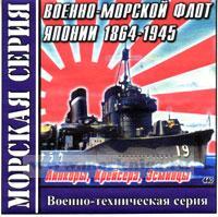CD Военно-морской флот Японии 1864-1945 (Линкоры, Крейсера, Эсминцы) (440)