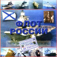 CD Флот России. Техника, люди, история