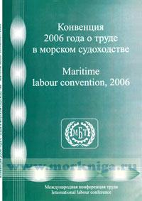 Конвенция 2006 года о труде в морском судоходстве. Maritime labour convention, 2006