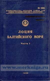 Лоция Балтийского моря. Часть 1. Адм. № 1202. Восточная часть моря с финским и Рижским заливами