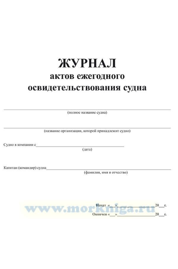 Журнал актов ежегодного освидетельствования судна