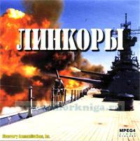 CD Линкоры (фильм)