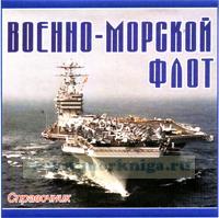 CD Военно-морской флот. Справочник