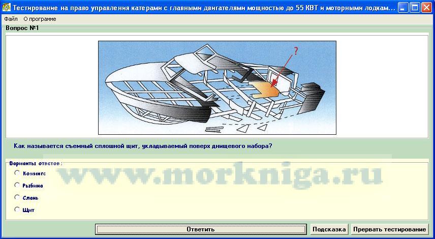 """Программа """"Экзамен в ГИМС (район плавания МП)"""" на CD в DVD боксе"""