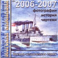 CD Морская кампания 2006-2007. Фотографии, история, чертежи (469)
