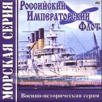 CD Российский Императорский флот (Линкоры, Крейсера, Броненосцы) (460)