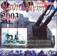 DVD Флотомастер 2003 (МА030)