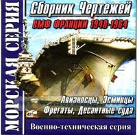 CD Сборник Чертежей. ВМФ Франции 1948-1964 (Авианосцы, Эсминцы, Фрегаты, Десантные суда) (401)