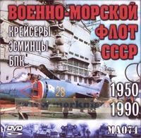 DVD Военно-морской флот СССР 1950-1990 (Крейсеры, эсминцы, БПК) (MA074)