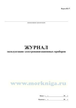 Журнал эксплуатации электронавигационных приборов. Форма Ш-17