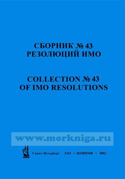 Сборник № 43 резолюций ИМО. Collection No.43 of IMO Resolutions