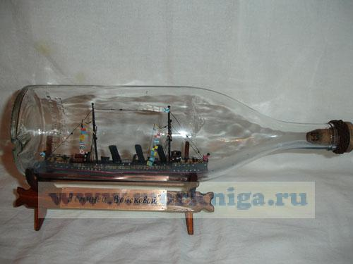 """Корабль в бутылке. Эсминец """"Войсковой"""""""