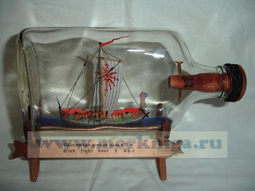 Корабль в бутылке. Славянская боевая ладья X в.