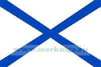 Флаг Андреевский (15х24)