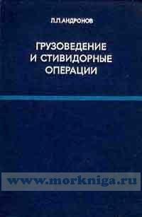 Грузоведение и стивидорные операции. Изд. 2-е перераб. и доп.