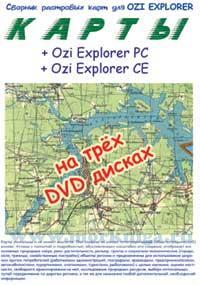DVD Сборник растровых карт для OZI Explorer