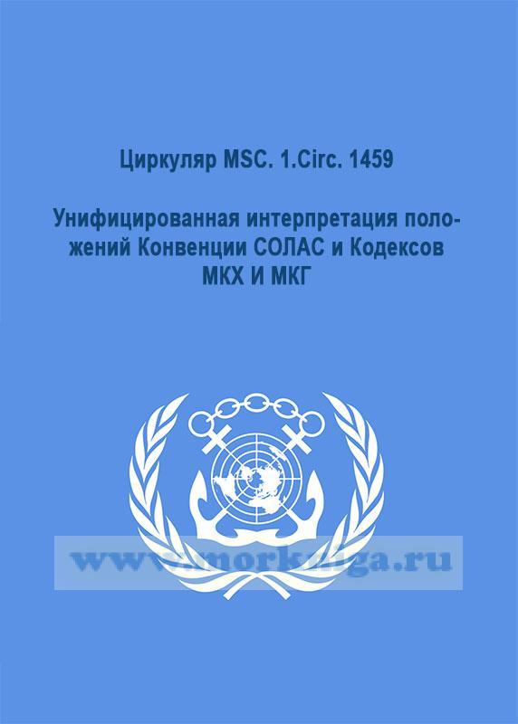 Циркуляр MSC. 1.Circ. 1459. Унифицированная интерпретация положений Конвенции СОЛАС и Кодексов МКХ И МКГ
