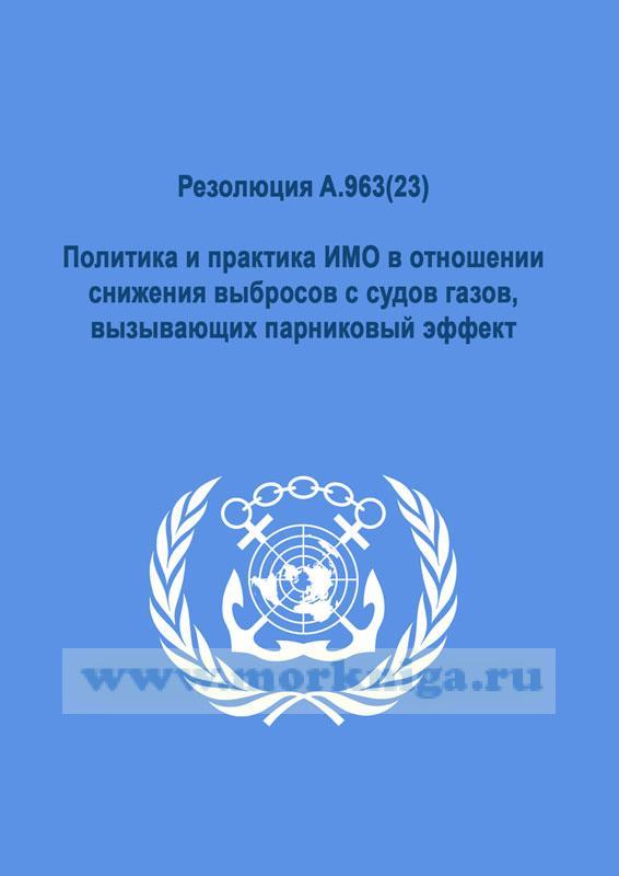 Резолюция A.963(23).Политика и практика ИМО в отношении снижения выбросов с судов газов, вызывающих парниковый эффект