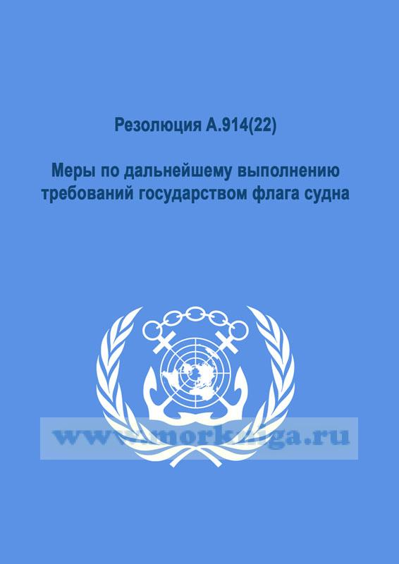 Резолюция A.914(22) Меры по дальнейшему выполнению требований государством флага судна