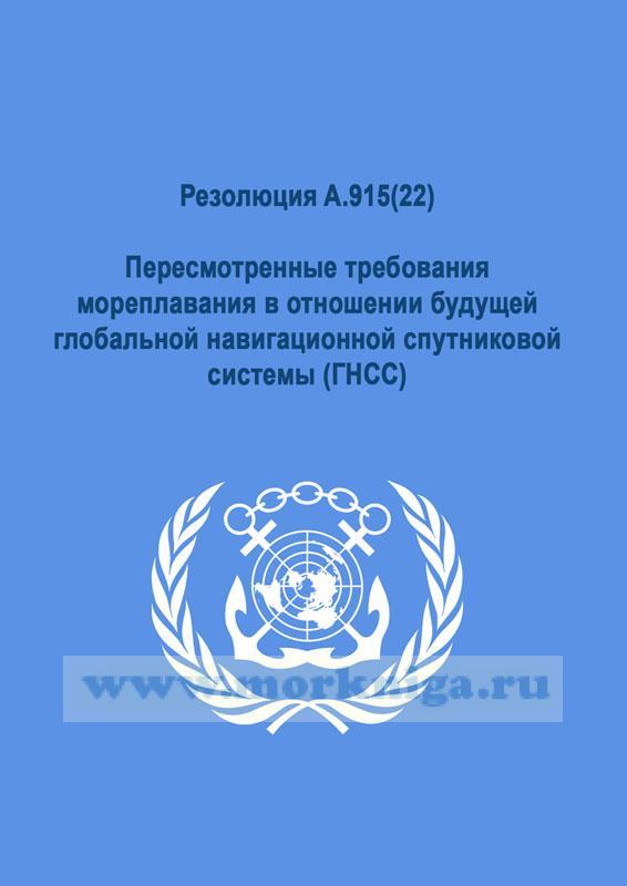 Резолюция A.915(22) Пересмотренные требования мореплавания в отношении будущей глобальной навигационной спутниковой системы (ГНСС)
