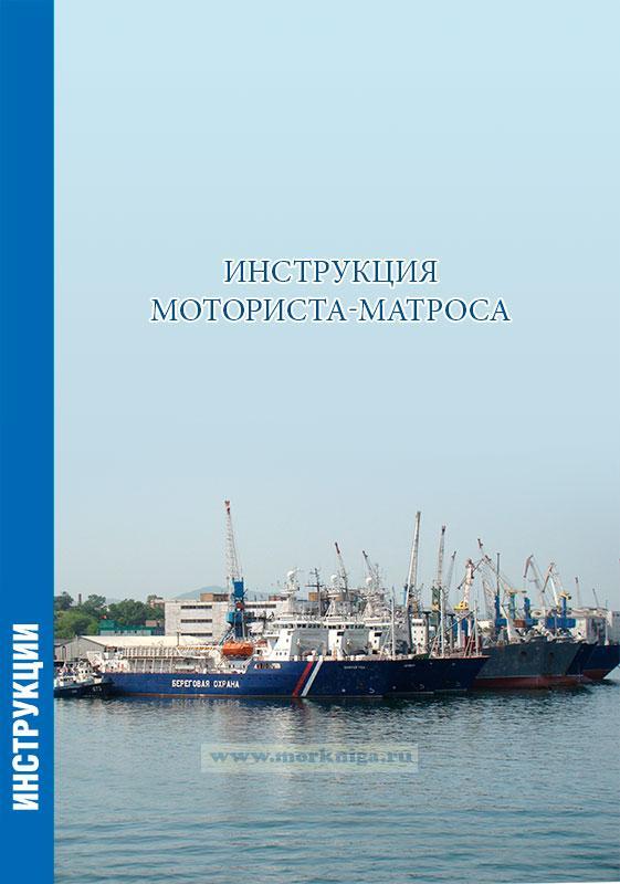 Инструкция моториста-матроса