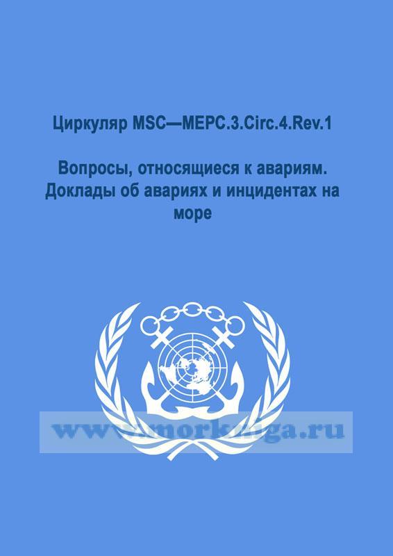 Циркуляр MSC—МЕРС.3.Circ.4.Rev.1. Вопросы, относящиеся к авариям. Доклады об авариях и инцидентах на море