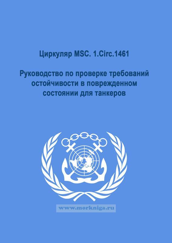 Циркуляр MSC. 1.Circ.1461. Руководство по проверке требований остойчивости в поврежденном состоянии для танкеров