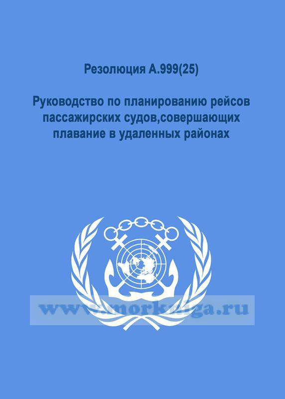 Резолюция A.999(25). Руководство по планированию рейсов пассажирских судов,совершающих плавание в удаленных районах