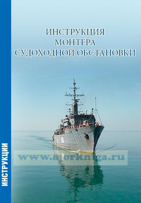Инструкция монтера судоходной обстановки