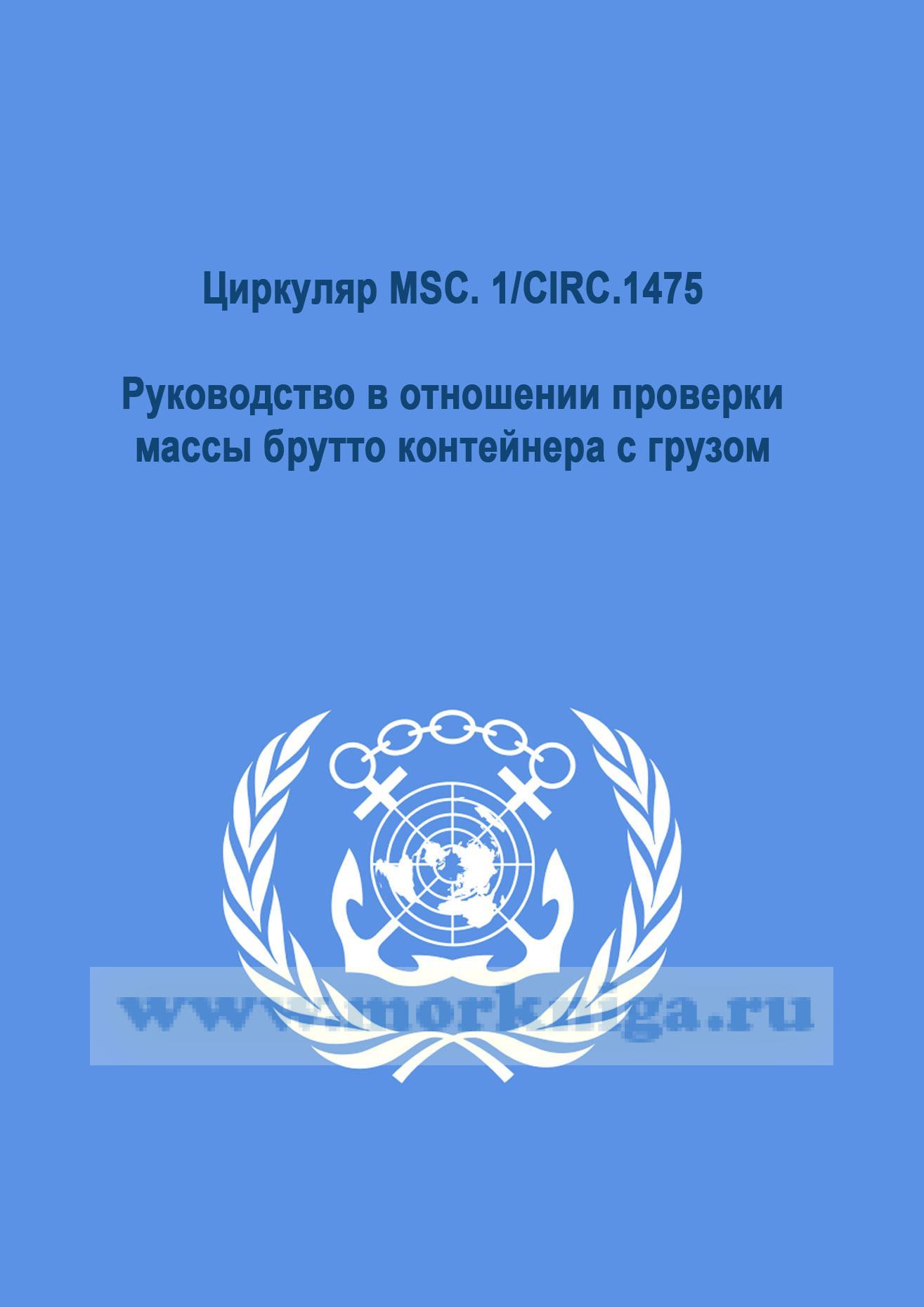 Циркуляр MSC. 1/CIRC.1475. Руководство в отношении проверки массы брутто контейнера с грузом