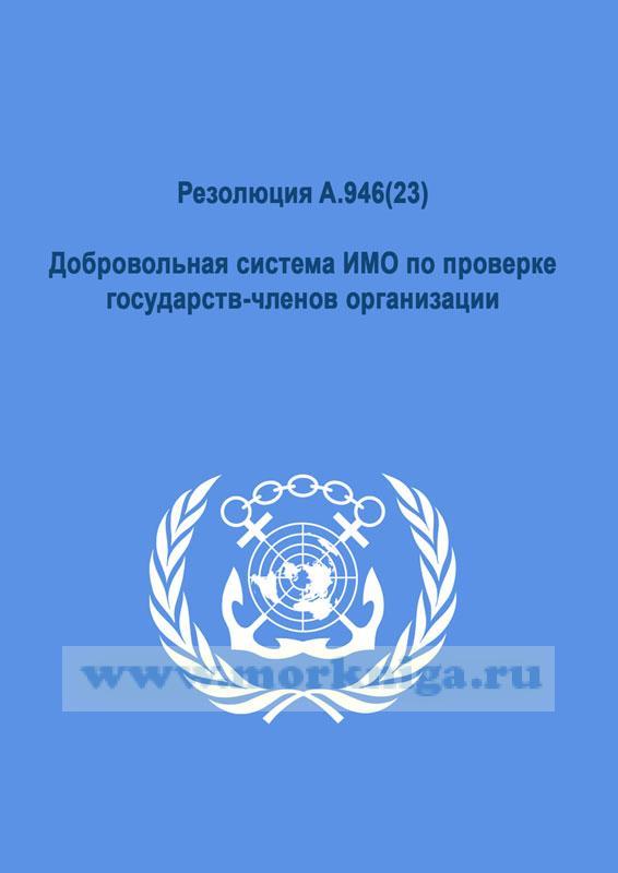 Резолюция A.946(23).Добровольная система ИМО по проверке государств-членов организации
